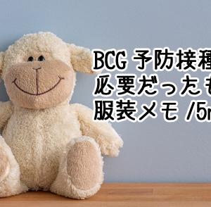 BCG予防接種に必要だったものや服装メモ/5m