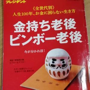 家族4人で出費は月に10万円。