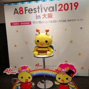 A8フェスティバル大阪へ行ってきた