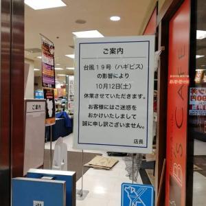 (柏駅周辺)台風19号の影響について