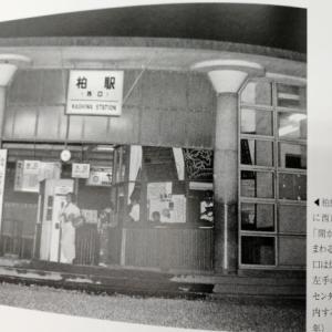 求む!! 柏駅の改札がまだ有人だった頃の写真