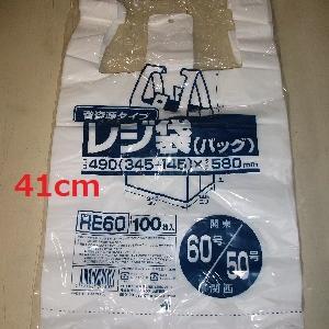 当店のレジ袋有料化について