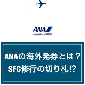 ANAの海外発券とは?SFC修行の切り札!海外乗継割引と上手く組み合わせれば最強!