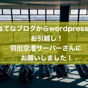 はてなブログからwordpressにお引越し!羽田空港サーバーさんにお願いしました!