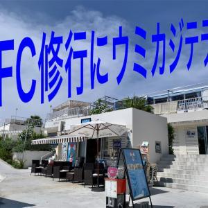 SFC修行!瀬長島で温泉を堪能!