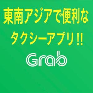 東南アジアでタクシー使うならGRABアプリが安くて便利!