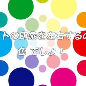 Design:Webサイト デザイン カラーを決める HTMLカラーコードと配色を調べる【超便利サイト5選】