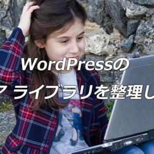 WordPress:メディア ライブラリを整理したい!!!