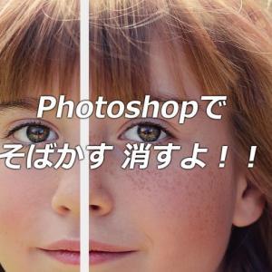 Photoshop:そばかす消すよ!【レタッチの基礎】