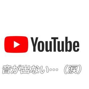 YouTube:音がでない…小さすぎ…なぜ?