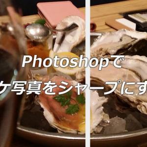 Photoshop:2ステップでピンボケ写真をシャープにするよ!【レタッチの基礎】
