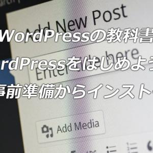 WordPress:初心者向け ブログの始め方
