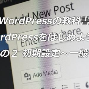 WordPress:初心者向け ブログの始め方 その2~初期設定 一般~