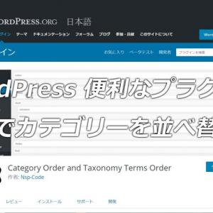 WordPress:カンタンにカテゴリーを並べ替えたい!【便利プラグイン】