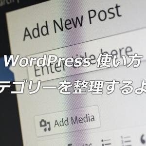 WordPress:カテゴリーを追加・管理する ~設定方法と使い方~