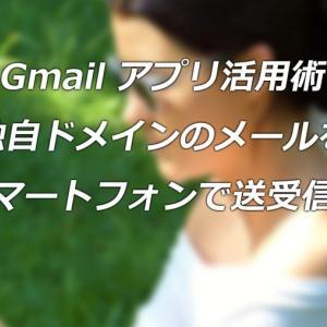 Gmail:スマホの Gmailアプリで独自ドメインのメールを送受信する