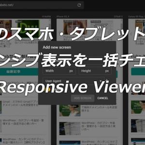 パソコンでスマホ画面表示を一括チェック!レスポンシブ デザイン チェック ツール
