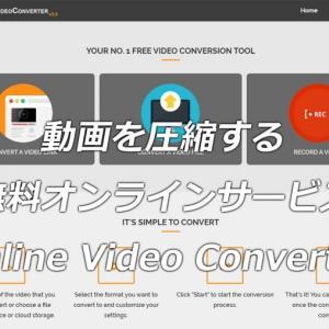 動画を圧縮する無料オンラインサイト VimeoやYouTubeにアップする前に使おう!