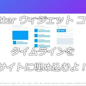 Twitter:タイムラインをサイトに埋め込もう