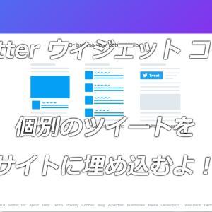 Twitter:個別のツイートをサイトに埋め込もう