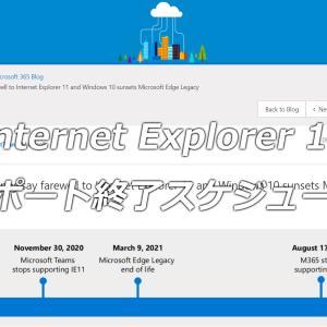 Internet Explorer 11 サポート終了までのスケジュール