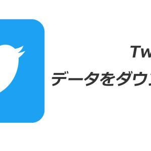 Twitter:データをダウンロードする方法