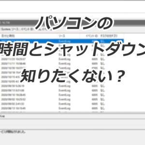 Windows:パソコンの起動時刻とシャットダウン時刻を調べる