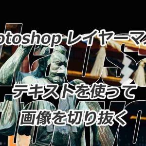 Photoshop:レイヤーマスクを極める 【基礎編:テキストでレイヤーマスクを作る】