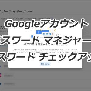 Googleアカウント:パスワード チェックアップでパスワード漏洩の可能性を確認してみよう!