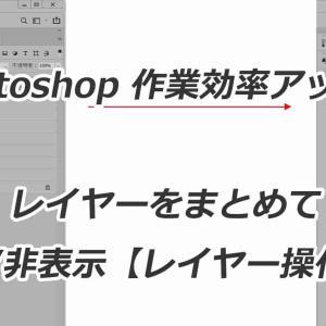 Photoshop:作業スピード大幅アップ!レイヤーをまとめて表示/非表示【レイヤー操作編】