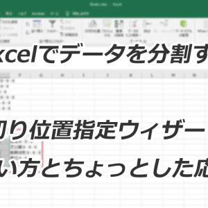 Excel:コピペしたデータが全部同じセルに入っちゃった!【区切り位置指定ウィザードでデータを分割】