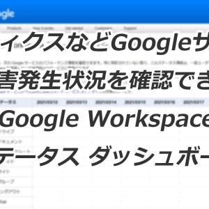 Google:アナリティクスを含むGoogleサービスの不具合発生状況を確認できるページ