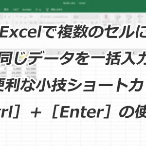 Excel:[Ctrl]+[Enter]で複数のセルに同じデータを一括入力【超便利な小技ショートカット】