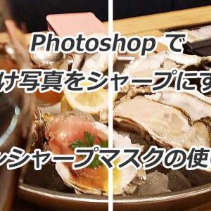 Photoshop:ピンボケ写真をシャープにするよ!【レタッチの基礎:アンシャープマスク】