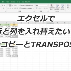 Excel:行と列を入れ替えて貼り付ける【形式を選択して貼り付け】と【TRANSPOSE関数】