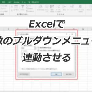 Excel:エクセルで複数のプルダウンメニュー(ドロップダウンリスト)を連動する