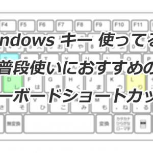Windows:Windowsキー使ってる?普段使いにおすすめのキーボードショートカット