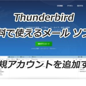 Thunderbird:サンダーバード(メールソフト)を使う【メールアカウントを新規追加する手順】