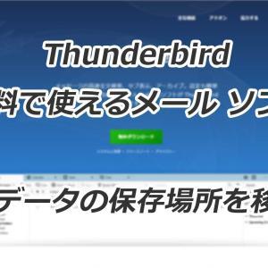 Thunderbird:サンダーバード(メールソフト)【メールデータ保存場所をCドライブからDドライブへ移動する手順】