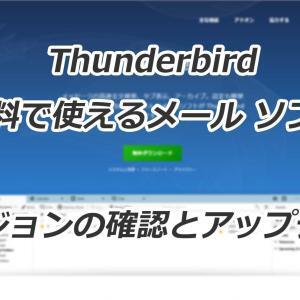 Thunderbird:サンダーバード(メールソフト)【バージョンの確認とアップデートの手順】