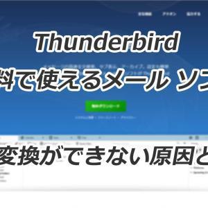 Thunderbird:サンダーバード(メールソフト)【漢字変換できない原因と対処】