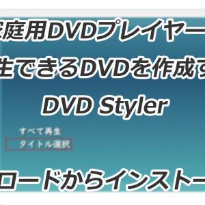 DVD Styler:家庭用DVDプレイヤーで再生できるDVDを焼く【ダウンロードとインストール】