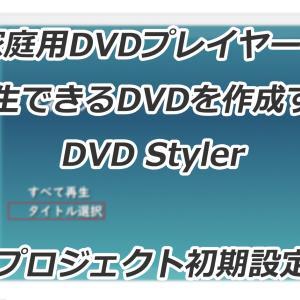 DVD Styler:家庭用DVDプレイヤーで再生できるDVDを焼く【初期設定・メニュー作成・文字化けの解消】