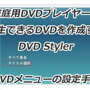 DVD Styler:家庭用DVDプレイヤーで再生できるDVDを焼く【動画メニューの作成と文字化けの解消】