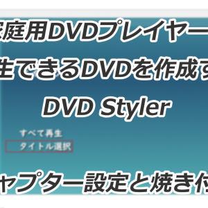 DVD Styler:家庭用DVDプレイヤーで再生できるDVDを焼く【動画のチャプター設定からDVD焼き付けまで】