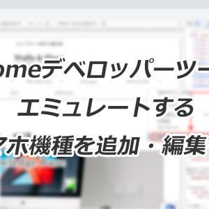 Chrome:デベロッパーツールでスマホ機種を追加する