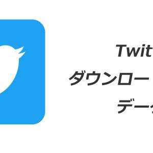 Twitter:データのアーカイブでダウンロードできるデータについて