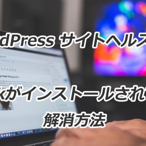WordPress:「imagickがインストールされていない」解決方法【WPサイトヘルス】