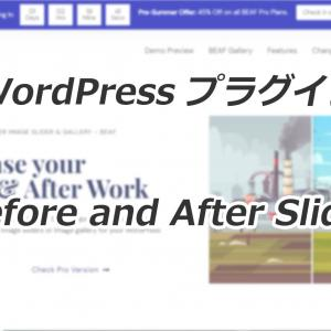 WordPress:Before / After の比較をスライダーで表示するプラグイン 「Before and After Slider」