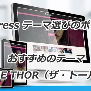 WordPress テーマ:THE THOR(ザ・トール)カンタン操作で美ししくSEOに強いサイトを作りたい方へ